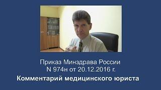 Приказ Минздрава России от 20 декабря 2016 года N 974н