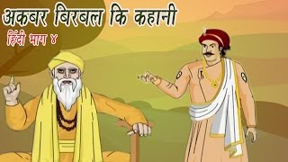Akbar Birbal Ki Kahani | Animated Stories | Hindi Part 4