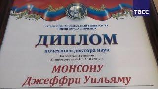 Монсон получил диплом почетного доктора наук Луганского национального университета