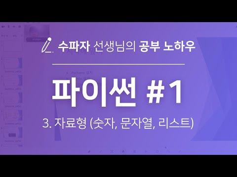초보자도 쉽게 배울 수 있는 파이썬 강의 1-3