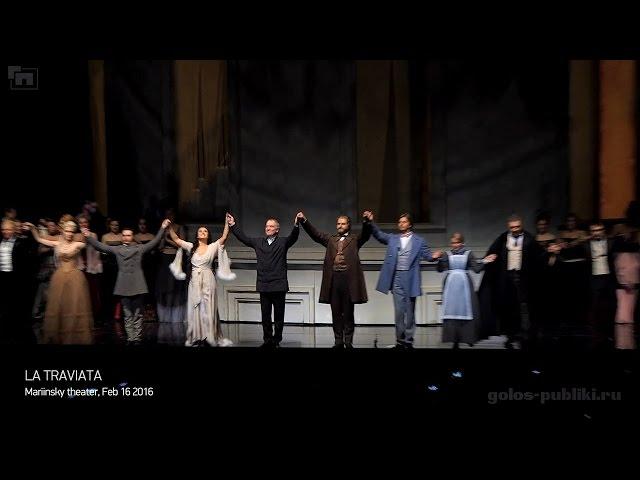 Verdi - La traviata - Curtain Call (Mariinsky 2016-02-16)