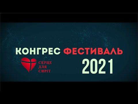 - Служение - СЕРДЦЕ ДЛЯ СИРОТ