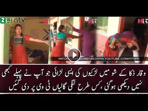 Worst Fight Of Girls In Waqar Zaka