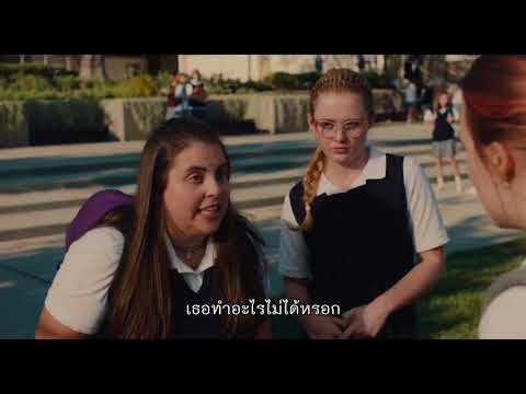 Lady Bird | Triumph  Featurette |Thai sub