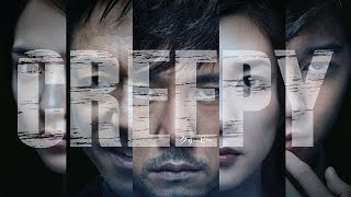 Nonton CREEPY Original Theatrical Trailer (English Subs) Film Subtitle Indonesia Streaming Movie Download