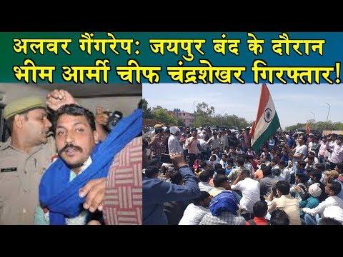 Alwar Gang Rape: जयपुर बन्द को लेकर भीम आर्मी चीफ चंद्रशेखर गिरफ्तार