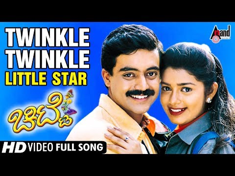Chitte | Twinkle Twinkle Little Star | Anirudh | Chaya Singh | V.Manohar |  Kannada Video Song