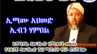 ኢማሙ አህመድ ኢብን ሃምበል ~ Sheikh Ibrahim Siraj