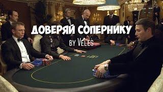 Почему нужно доверять сопернику в покере ?