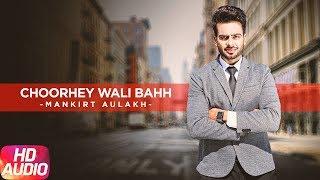 #ChoorheyWaliBahh latest single by Mankirt Aulakh with music by Gupz Sehra.iTunes: http://abc.digital/cwb1Apple Music:  http://abc.digital/cwb2Spotify: http://abc.digital/cwb3Deezer: http://abc.digital/cwb4Amazon: http://abc.digital/cwb5Napster: http://abc.digital/cwb6Groove: http://abc.digital/cwb7Saavan- http://bit.ly/2kreZEEGaana- http://bit.ly/2lkckOEHungama- http://bit.ly/2krgDpQSong - Choorhey Wali Bahh ( Full Audio Song )Artist - Mankirt AulakhFacebook - https://www.facebook.com/mankirtaulakhInstagram - https://www.instagram.com/mankirtaulakhSnapchat - MankirtaulakhMusic - Gupz SehraLyrics - Jaggi SangheraLabel - Speed Records Jio Music- http://bit.ly/2qLPceKActivation Link- http://bit.ly/2jlh1WdOperator Codes -Airtel Subscribers Dial - 5432116096508Vodafone Subscribers Dial 5379148763Reliance Subscribers sms CT 9148763 To -51234 Idea Subscribers Dial 567899148763Tata DoCoMo Subscribers dial 9148763BSNL (South / East) Subscribers sms SET 9148763BSNL (North / West) Subscribers sms BT 6539383MTS Subscribers sms CT 6539263 to 55777Telenor Subscribers dial CT 9148763 To 543211Like  Share  Spread  Love  Enjoy & stay connected with us!► Subscribe to Speed Records : http://bit.ly/SpeedRecords► Like us on Facebook: https://www.facebook.com/SpeedRecords► Follow us on Twitter: https://twitter.com/Speed_Records► Follow us on Instagram: https://instagram.com/Speed_Records► Follow on Snapchat : https://www.snapchat.com/add/speedrecords Digitally Powered by One Digital Entertainment [https://www.facebook.com/onedigitalentertainment/][Website - http://www.onedigitalentertainment.com] Publishing Partner By - Gabruu.comWebsite: http://www.gabruu.com/Facebook : https://www.facebook.com/GabruuOfficial/?fref=ts  Virasat Facebook Link - https://m.facebook.com/Virasat-152196...Oops TV Facebook Link - https://m.facebook.com/oopstvfun/
