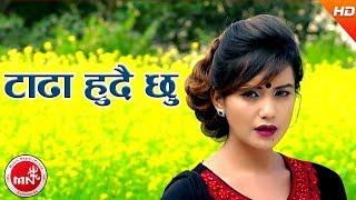 Tadha Hudhai Chhu - Mohan Khadka & Sandhya Budha Ft.Kal Singh & Sarika KC
