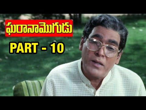 Gharana Mogudu Full Movie | Part 10 | Chiranjeevi | Nagma | Vani Viswanath