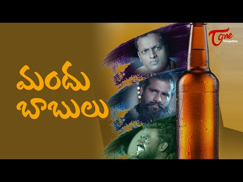 Mandu Babulu | Latest Telugu Short Film 2020 | by Eshaku Dasari | TeluguOne