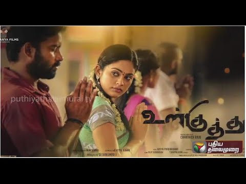 Attakathi-Dineshs-Ulkuthu-movies-audio-to-be-released-next-month