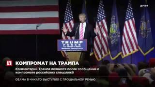 Разведка США сообщила Трампу, что у российских спецслужб есть компромат на него