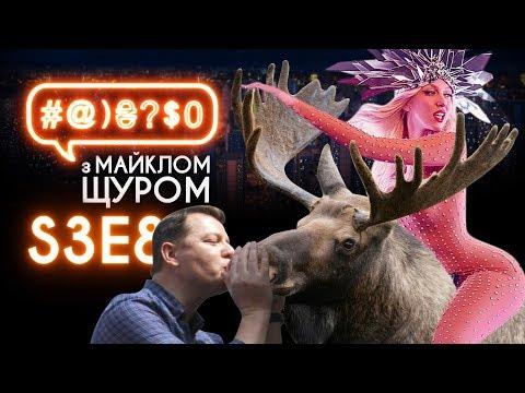 Воєнний стан, Порошенко, Ляшко, Ольга Полякова, лосі: #@)₴?$0 з Майклом Щуром #8