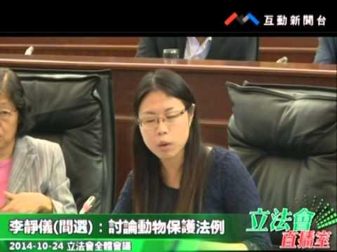 李靜儀2 20141024立法會全體會議