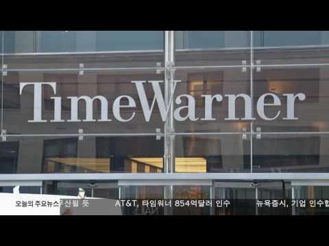 AT&T 타임워너 854억 달러 인수 10.24.16 KBS America News