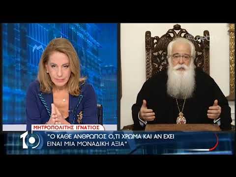 Ο Μητροπολίτης Δημητριάδος και Αλμυρού Ιγνάτιος στο «10» | 20/11/2019 | ΕΡΤ