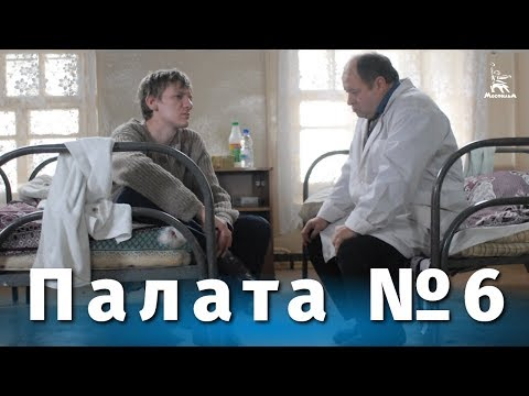 Палата №6 - DomaVideo.Ru
