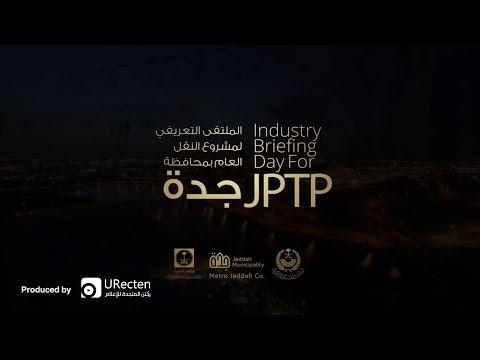 ملتقى النقل - جدة 2015