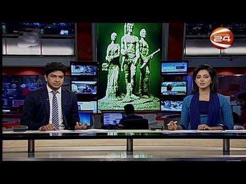 সন্ধ্যা ৭টার খবর | 7PM | 17 August 2018