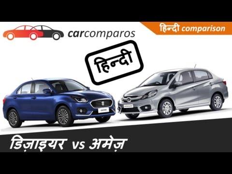नई डिजायर 2017 vs अमेझ हिंदी Dzire v/s Amaze Hindi Comparison Review