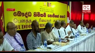 Buddhist Rights Commission - Derana
