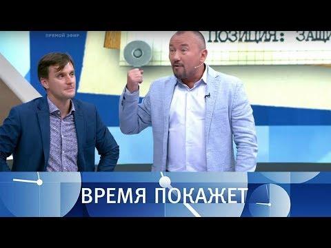 Футбол: политический контекст. Время покажет. Выпуск от 09.07.2018 - DomaVideo.Ru