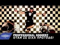Professional Sinnerz - Όταν Σε Είχα Πρωτοδεί | Otan se eixa protodei - Official Video Clip