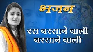 2017 LIVE Bhajan || Ras Barsane Wali Barsane Wali || Devi Nidhi Saraswat Ji #AdhyatmTv