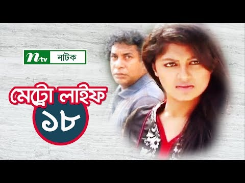 METRO LIFE | মেট্রো লাইফ | EP 18 | Mosharraf Karim | Moushumi | Nisho | Aparna | NTV Drama Seria