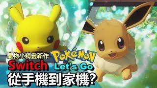 《Pokmon Let's GO》Nintendo Switch最新作品介紹 - 《寵物小精靈 | 精靈寶可夢 Let's Go!皮卡丘/Let's Go!伊布》
