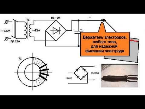 Как сделать сварочный аппарат постоянного тока своими руками
