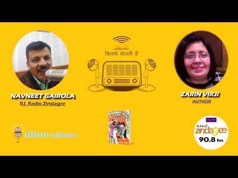 किताबें बोलती हैं   RJ Navneet Gairola   Author Zarin Virji