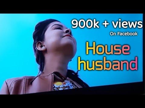 হাউস হাসব্যন্ড House Husband | কলমে : সরজিৎ ঘোষ | কন্ঠে : পার মিতা  #paromita #paromitar_kobita