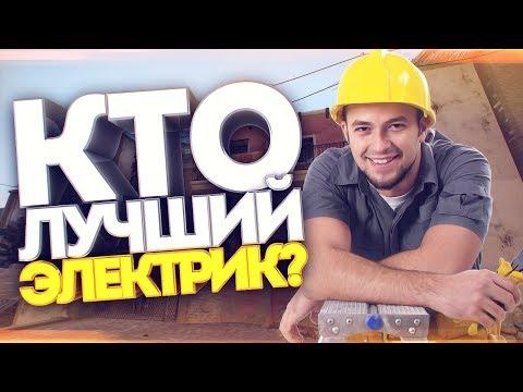 КТО ЛУЧШИЙ ЭЛЕКТРИК?! - CS:GO