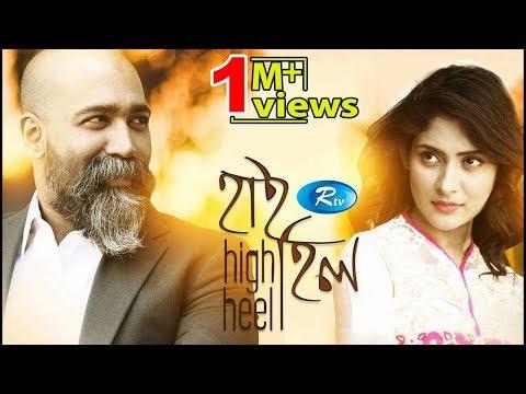 High Heel   Jon Kabir   Mehajabin   Bangla Natok 2018   Rtv
