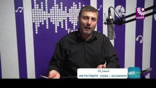 """برنامج ask.fm مع الشيخ عمار مناع """" الحلقة 59"""""""