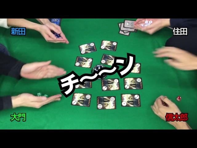 ボードゲーム「キャプテンダイス」プレイ動画[公式]