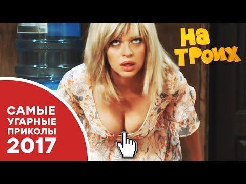 ЛУЧШИЕ ПРИКОЛЫ  2017 ГОДА – УЛЬТРА ПОДБОРКА – НА ТРОИХ ЛУЧШЕЕ | ЮМОР IСТV - DomaVideo.Ru