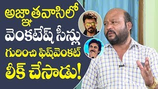 Video Fish Venkat About Agnyaathavaasi Venkatesh Scenes | fish venkat interview part-8 | friday poster MP3, 3GP, MP4, WEBM, AVI, FLV Januari 2018