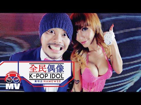 【新歌MV】黃明志 FT.DJ LENGYEIN - 全民偶像K-POP IDOL