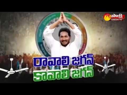 Video songs - Ravali Jagan Kavali Jagan Video Song  YS Jagan Songs  రావాలి జగన్..కావాలి జగన్ న్యూ సాంగ్