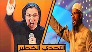 Video بروفيسورة تتحدى ذاكر نايك وتقول له اثبت اني مخطئة وسأعتنق الإسلام تحدي خطير جداً !! MP3, 3GP, MP4, WEBM, AVI, FLV Januari 2019