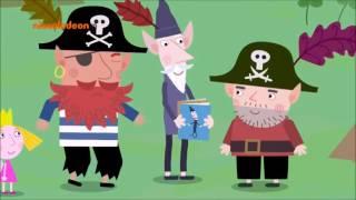 Бен и Холли на русском День отца 49 маленькое королевство Где-то там, за колючими кустами ежевики есть маленькое королевство эльфов и фей. А населяют его оче...
