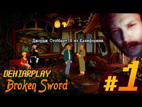 Покоряем Париж в Broken Sword: The Shadow of the Templars - 1 серия [Откуда Telltale идёт]