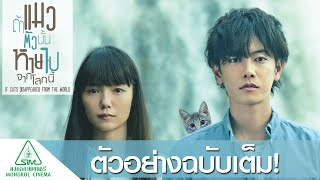 Nonton If Cats Disappeared From the World - Official Trailer [ซับไทย] Film Subtitle Indonesia Streaming Movie Download