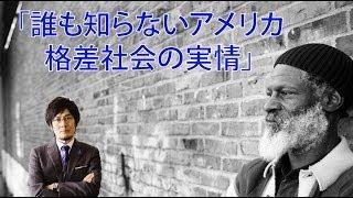 「誰も知らないアメリカ格差社会の実情」(月刊三橋2013年8月号「アメリカ格差社会〜グローバル資本主義の悪夢〜」より)