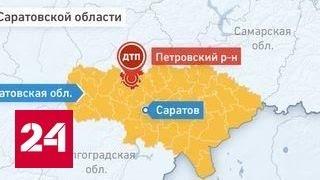 ДТП под Саратовом унесло жизни семи человек